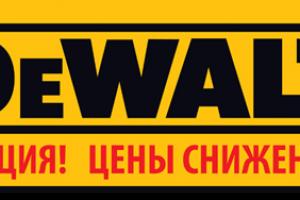 DeWALT - рынок Украина